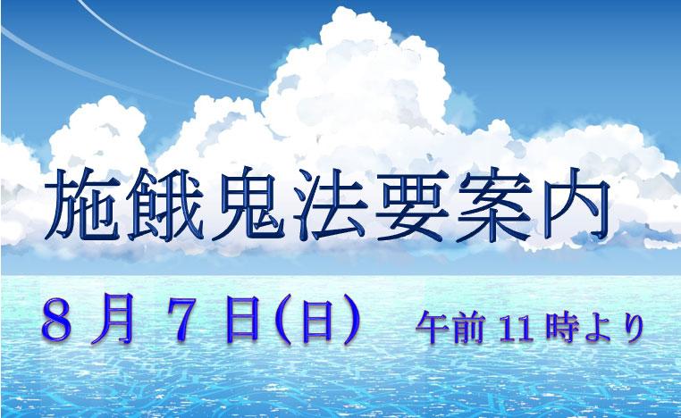 201608_segaki