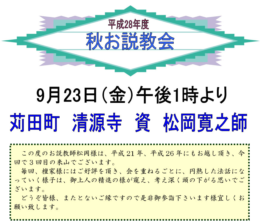 2016_akihigan